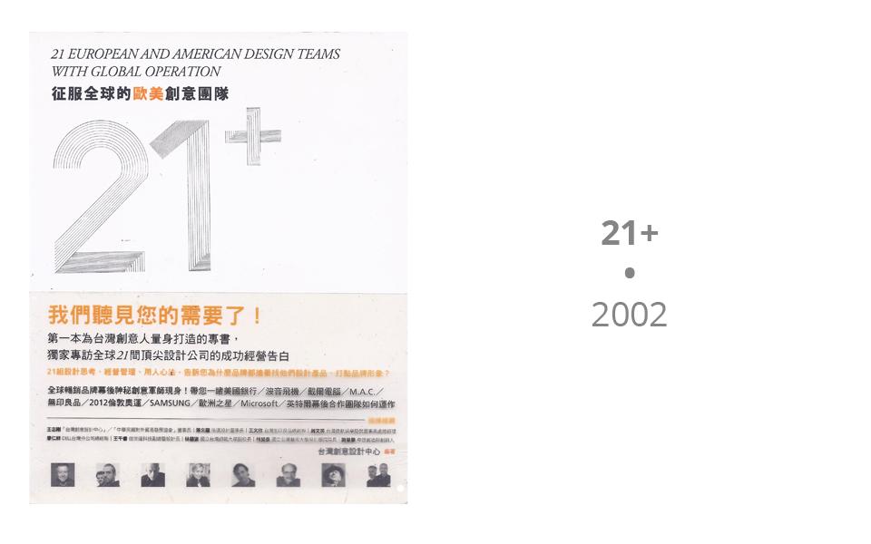 2002_book_21piu